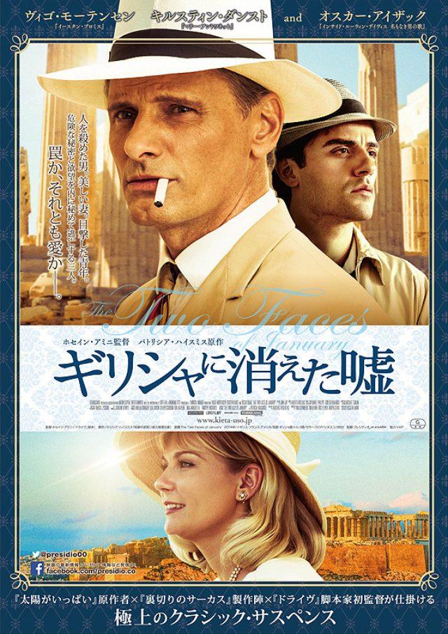 画像: 『ギリシャに消えた嘘』主演ビゴ・モーテンセン曰く「本当の意味でフィルム・ノワール---」