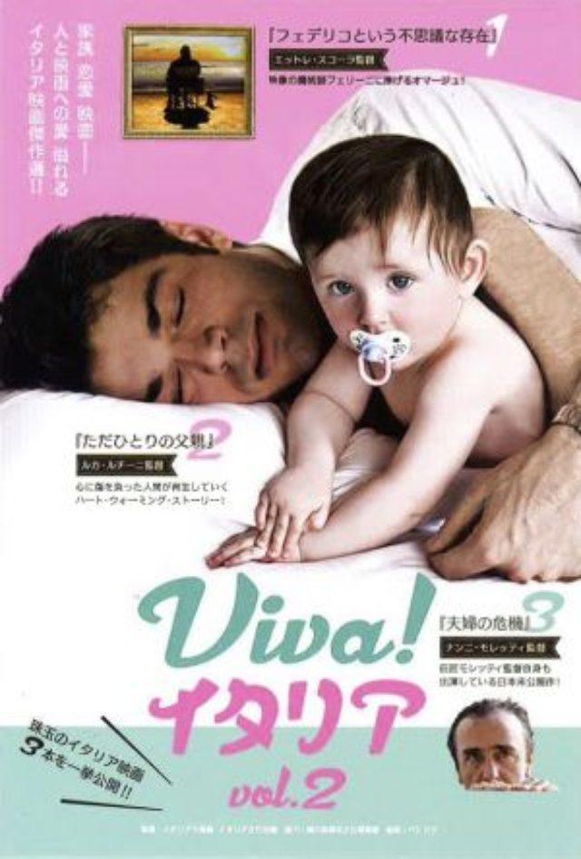 画像: 2013年に、大反響を生んだイタリア映画傑作選!!<Viva!イタリア>が今年も開催される!