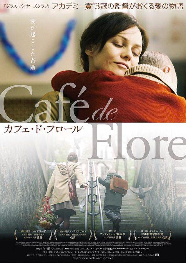 画像: 映画『カフェ・ド・フロール(原題: Cafe de Flore)』。