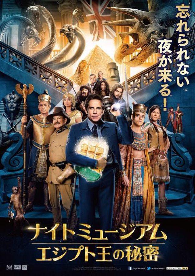 画像: 映画『ナイト ミュージアム エジプト王の秘密』。