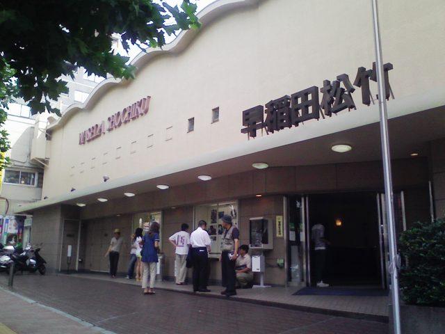 画像:  早稲田松竹が熱い!!