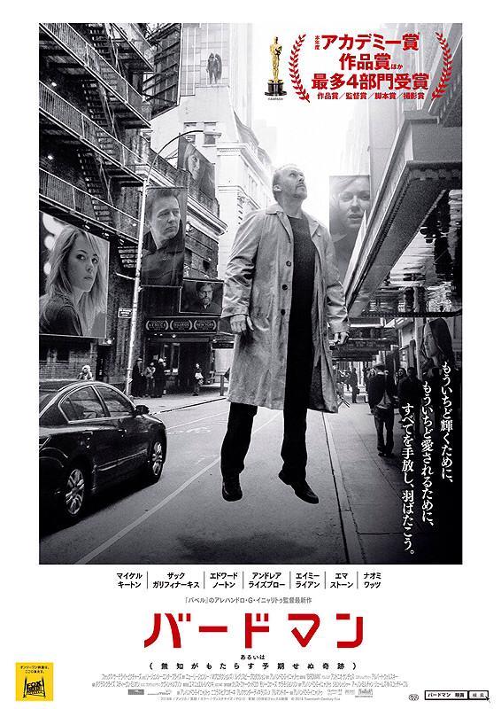 画像: シネフィル映画短評 第22回『バードマン あるいは(無知がもたらす予期せぬ奇跡)』