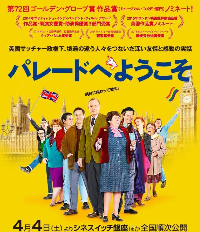 画像1: 皆さんご注目を! イギリス美男子スターもメじゃないビル・ナイの魅力 映画『パレードへようこそ』とDVD『アバウト・タイム~愛おしい時間について~』