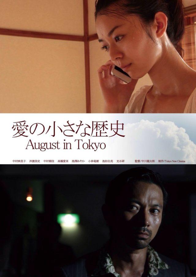 画像: 映画『愛の小さな歴史』が、5月9日から東京・渋谷のユーロスペース公開される。