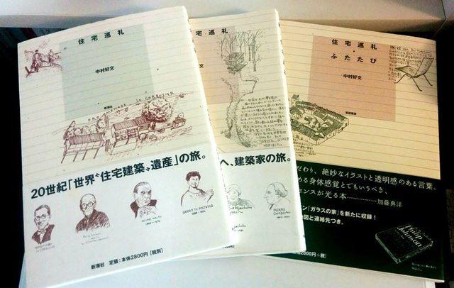 画像: 建築家、中村好文の著作