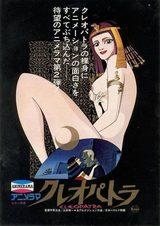 画像: 手塚治虫監督のアニメラマ『クレオパトラ』(虫プロ/1970年製作)
