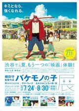 画像: http://www.cinematoday.jp/page/N0072675