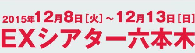 画像3: 1982年から海外で公演され続けている『Lennon』が日本に上陸!