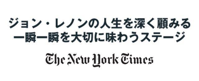 画像2: 1982年から海外で公演され続けている『Lennon』が日本に上陸!