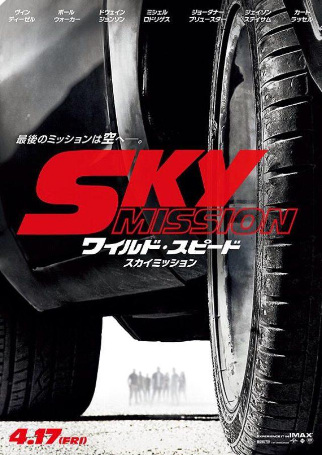 画像: 映画『ワイルド・スピード SKY MISSION(原題: Furious7)』