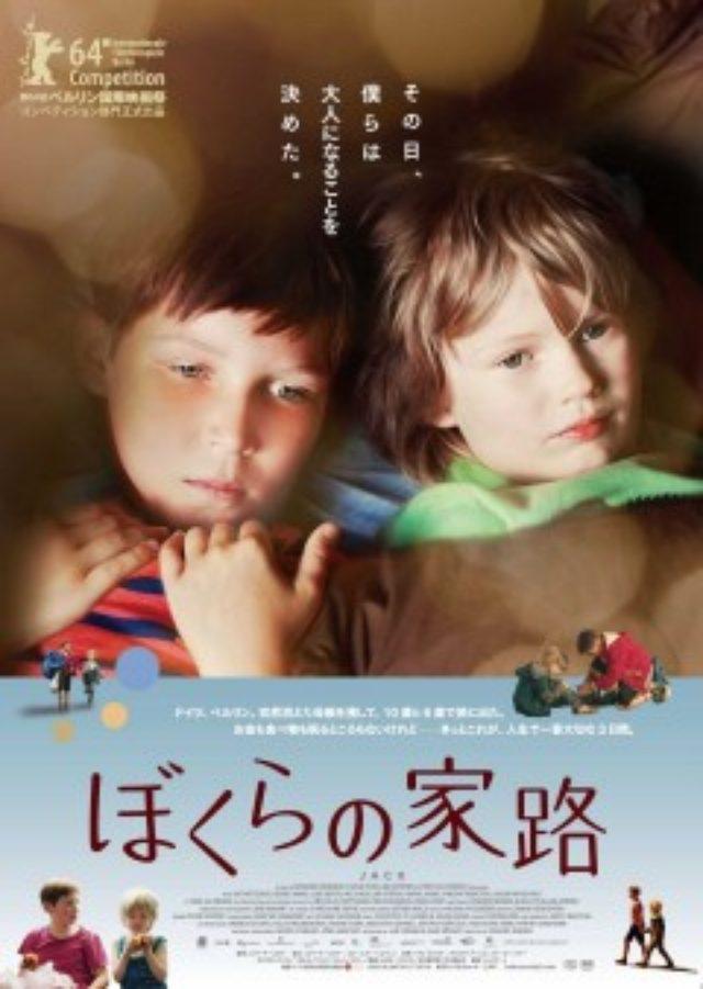 画像: 幼い兄弟が母をたずねて3日間・・・ドイツ映画『ぼくらの家路』9月公開!