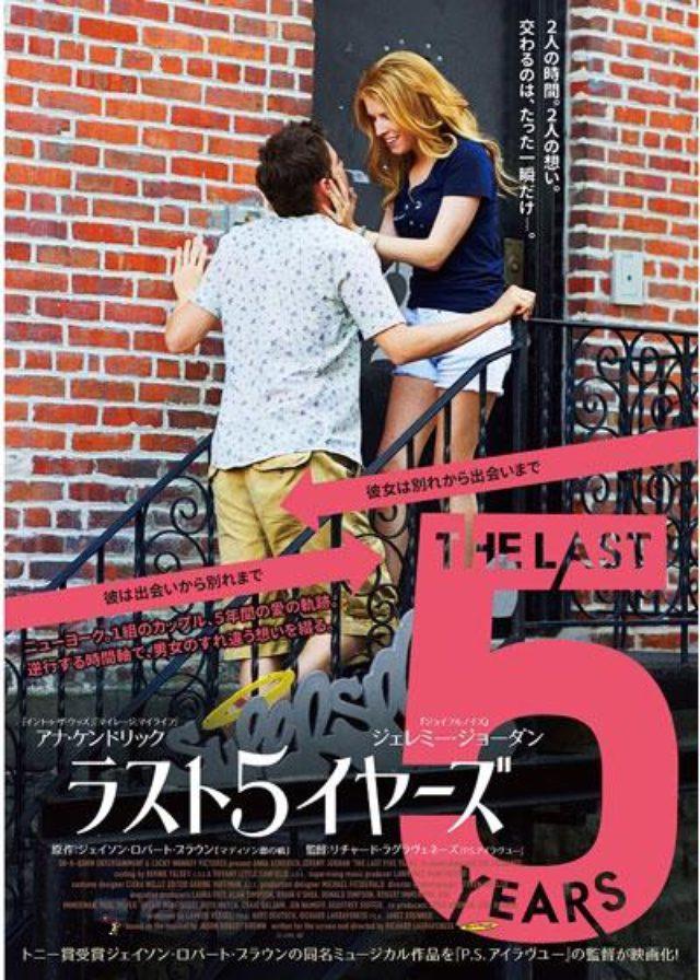 画像: シネフィル映画短評 第27回『ラスト5イヤーズ』