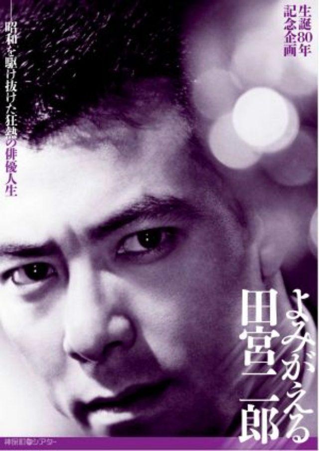 画像: 生誕80年記念企画 よみがえる田宮二郎 ――昭和を駆け抜けた狂熱の俳優人生
