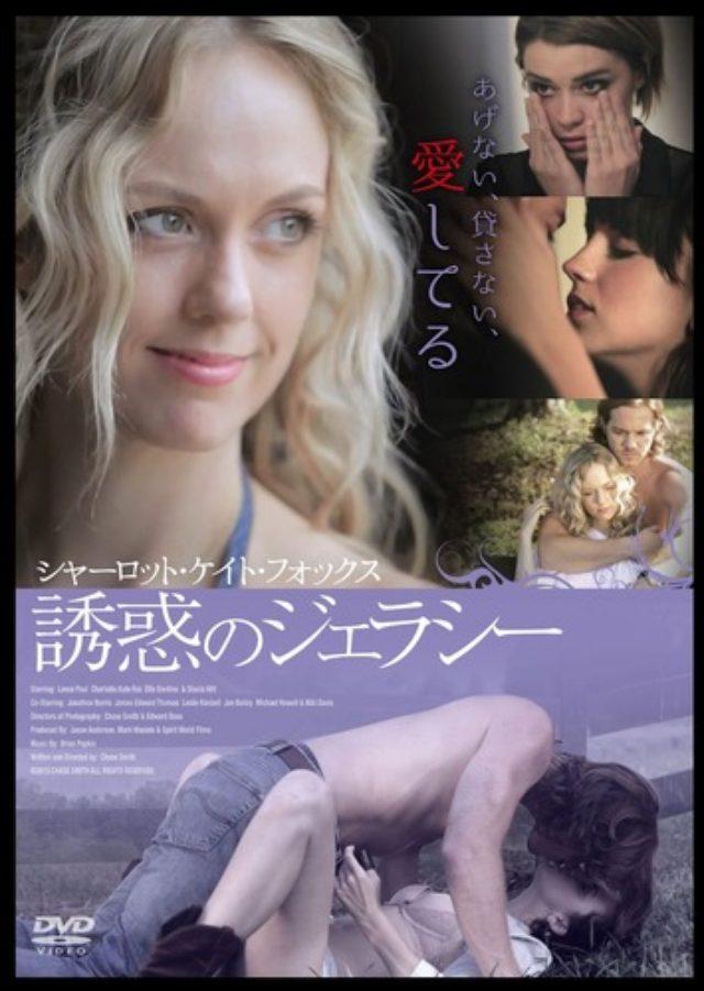 画像: 米女優なので、映画でこういうことがあって当然だが、けっこう衝撃かも---。