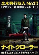 画像: http://www.cinematoday.jp/image/N0072819_l