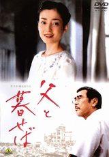 画像: こんな記事を書いてきたシリーズ『父と暮らせば』 ふたたびみたび、踏みつけられた沖縄屈辱の日。 なにを日本は忘れようとしているのか