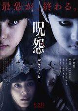 画像: 佐々木希が『呪怨』完結編に再び出演!平愛梨と姉妹役で共演