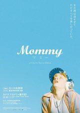 画像: 映画『Mommy / マミー』。
