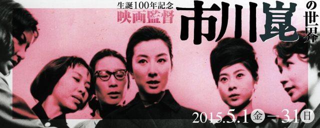 画像1: 生誕100年記念 映画監督市川崑の世界  京都文化博物館フィルムシアター  5月3日と8日は『ぼんち』(1960)