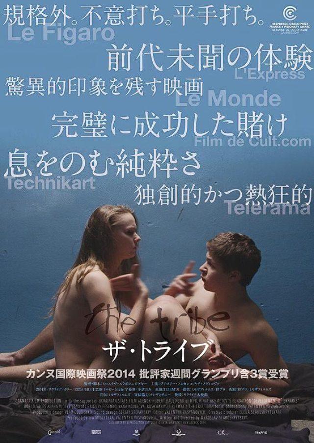 画像: シネフィル映画短評第30回 『ザ・トライブ』