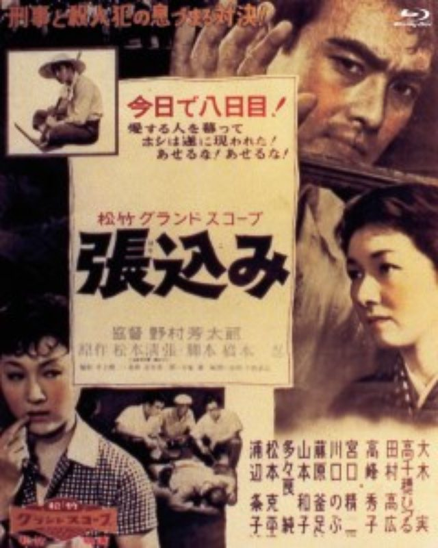 画像: 『張込み』(C) 1958 松竹株式会社