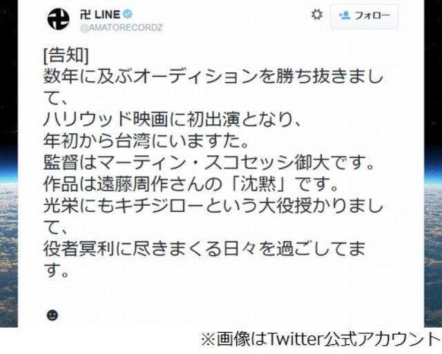 画像: 窪塚洋介ハリウッドデビュー!スコセッシ監督『サイレンス』に---。