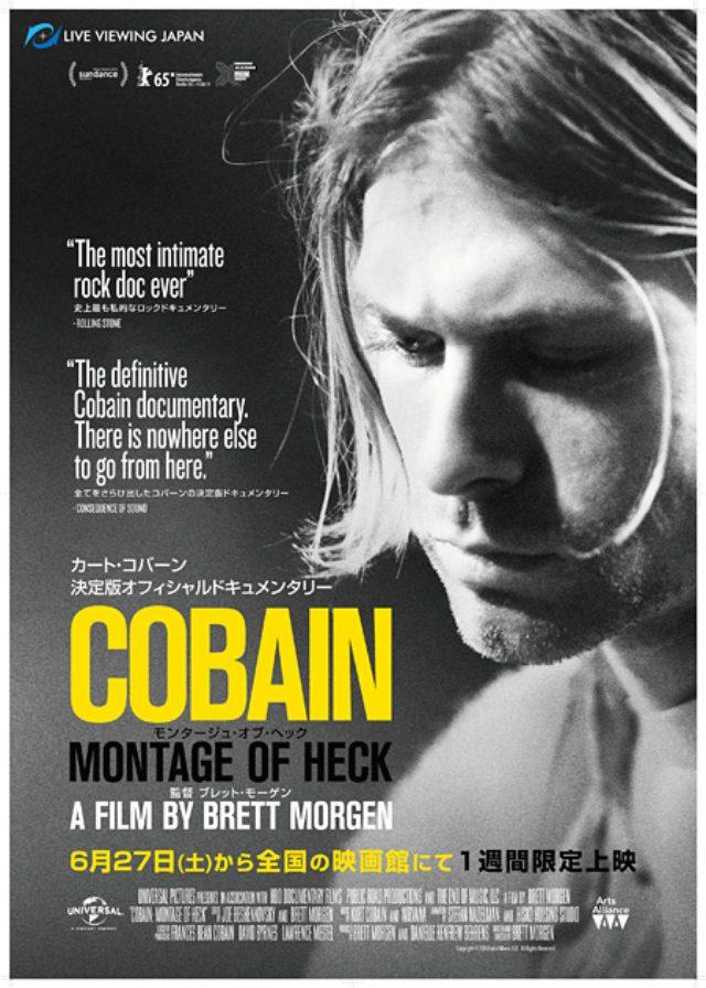 画像: カート・コバーンの生涯を追いかけたドキュメンタリー 『COBAIN モンタージュ・オブ・ヘック』が、6月27日から1週間限定で公開。