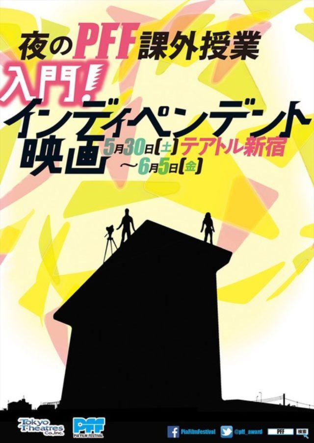 画像1: インディペンデント精神あふれる傑作自主映画を一挙に上映する7日間開催!