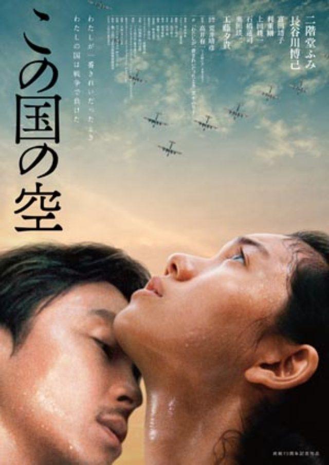 画像: 二階堂ふみの首元に、長谷川博己が---『この国の空』