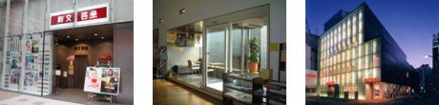 画像2: http://www.shin-bungeiza.com/theater.html
