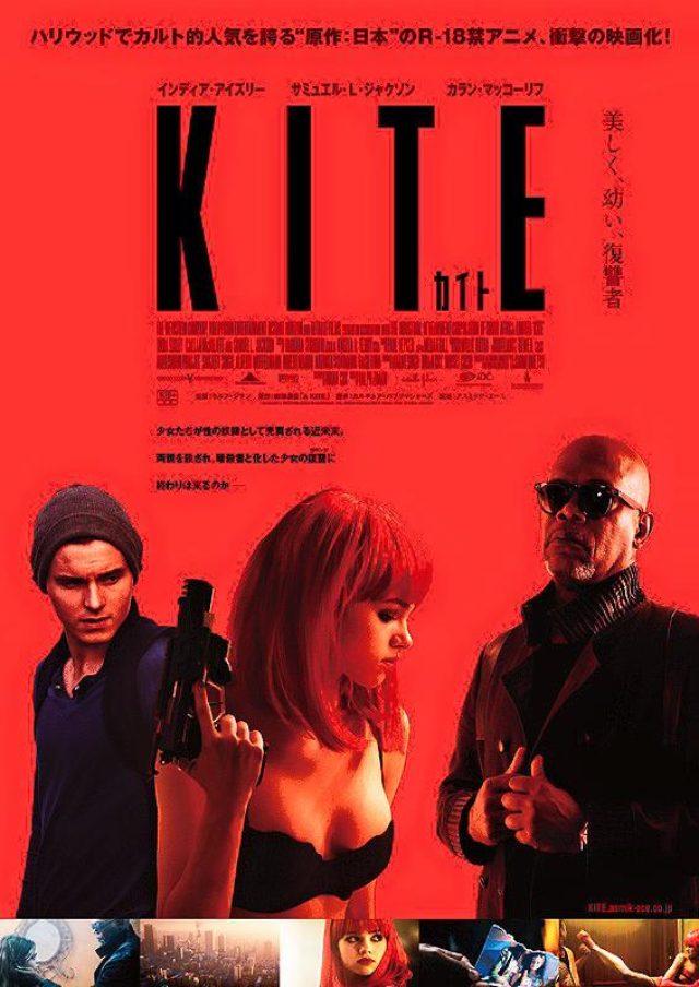 画像: 映画『カイト KITE』