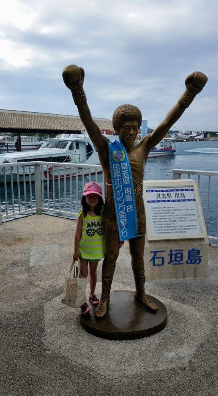 画像: 5月にでかけた石垣島にある、チャンピオン・具志堅用高氏の銅像と。 ©kanaishuntaro cinefil-asia