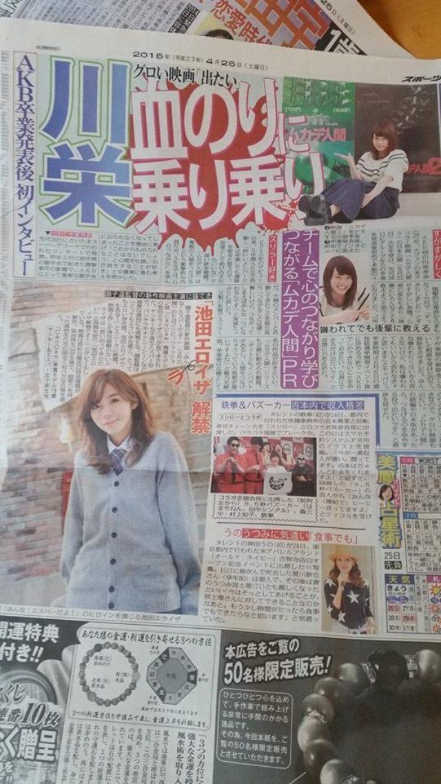 画像: AKB48の川栄さんがPRする『ムカデ人間3』! 4月25日のスポニチ独占インタビュー、ようやく掲載! ©kanaishuntaro cinefil-asia