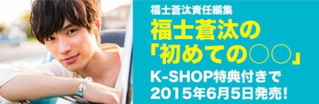 画像: http://ameblo.jp/fukushisota/entry-12026236174.html
