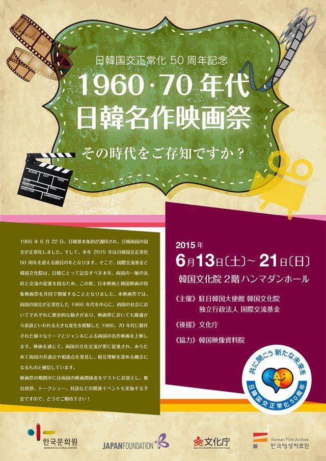 画像: <日韓国交正常化50周年記念事業> その時代をご存知ですか? ~日韓 1960・70年代 名作映画祭~