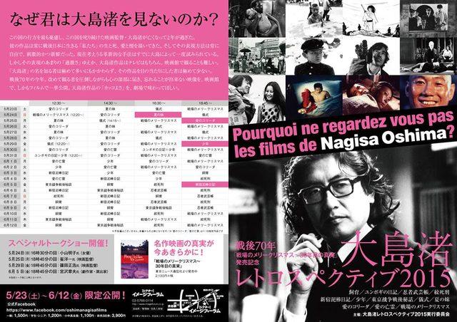 画像: パリでも大規模回顧上映された大島渚監督作品。東京でも『大島渚レトロスペクティヴ』開催される!