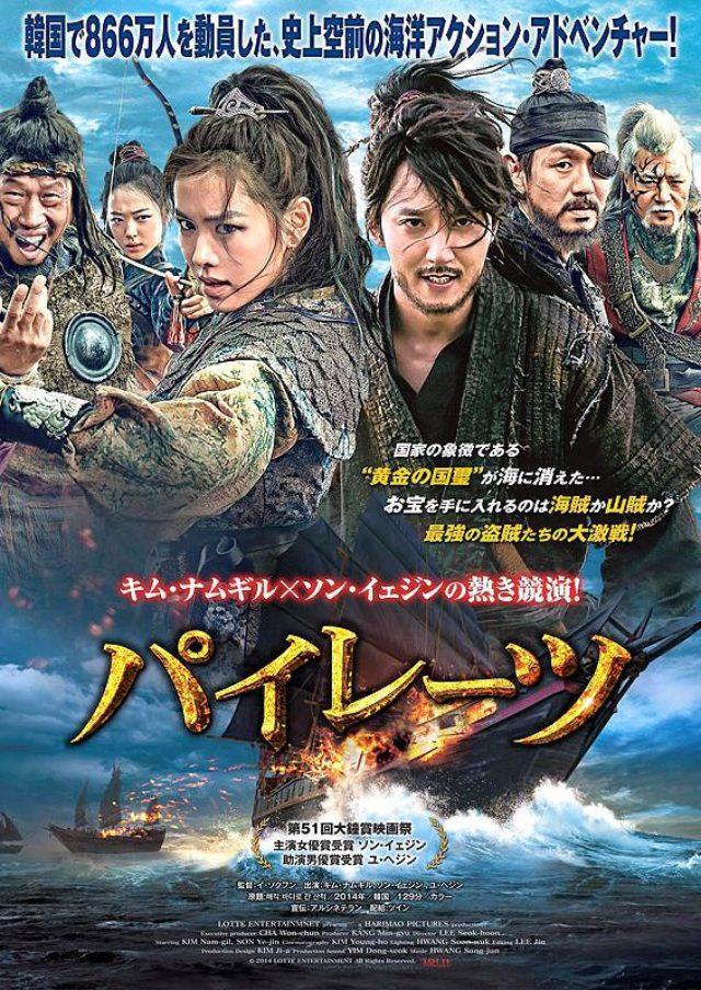 画像: 映画『パイレーツ(原題: Pirates)』