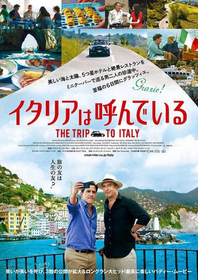 画像: 映画『イタリアは呼んでいる(原題: The Trip to Italy)』