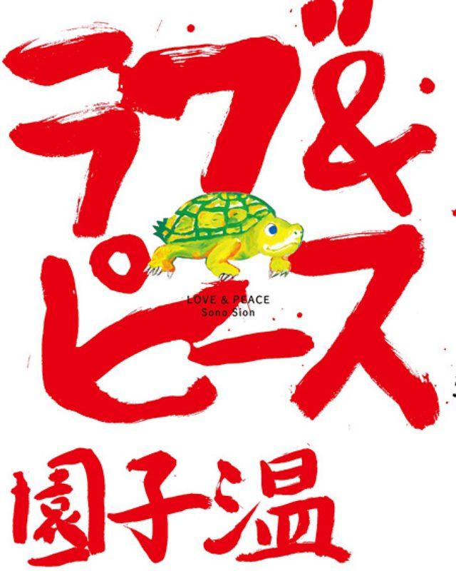 画像: 園子温監督が新作『ラブ&ピース』の原作絵本を描き下ろし---私小説も収録