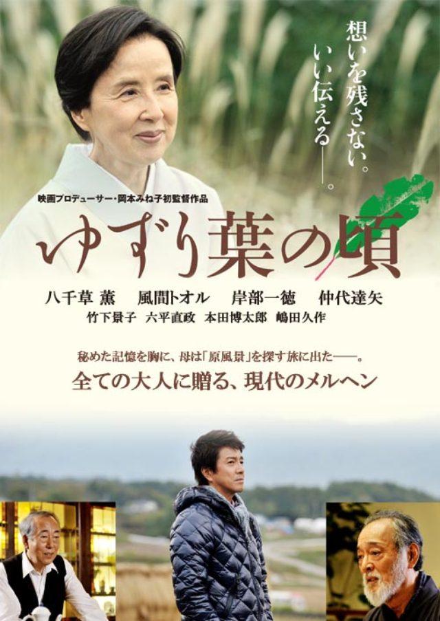 画像: 大人のロードムービー『ゆずり葉の頃』76歳の新人監督は巨匠・岡本喜八夫人