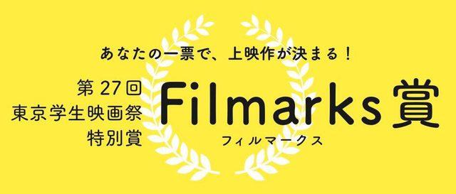 画像2: 5月29日から3日間、下北沢にて関東最大の学生映画祭が開幕!