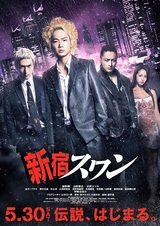 画像1: 映画『新宿スワン』