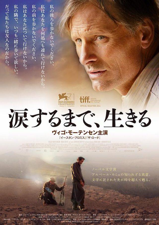画像: 映画『涙するまで、生きる(原題: Loin des hommes)』