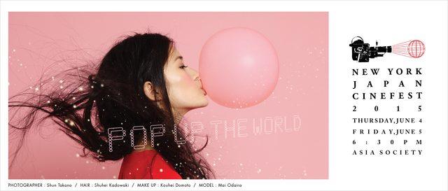 画像: ニューヨーク発の日本短編映画祭開催へ 注目の8作品上映へ---