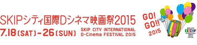 画像: SKIPシティ国際Dシネマ映画祭2015 | SKIP CITY INTERNATIONAL D-Cinema FESTIVAL