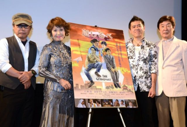 画像: 田中じゅうこう監督、園まり、金谷ユキヒデ、浜畑賢吉 http://www.cinematoday.jp/page/N0073715