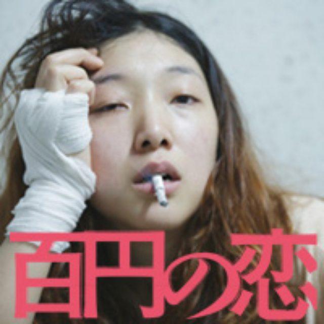 画像: 映画「百円の恋」