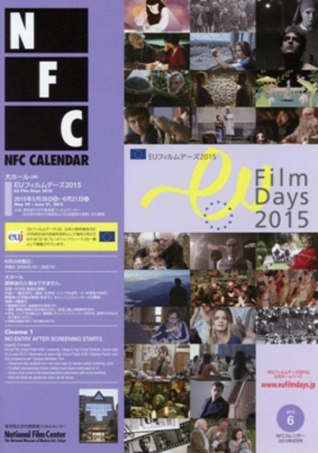画像: http://www.momat.go.jp/fc/exhibition/eufilmdays2015-6/