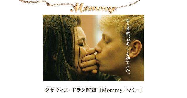 画像: グザヴィエ・ドラン監督『Mommy/マミー』 オフィシャルサイト