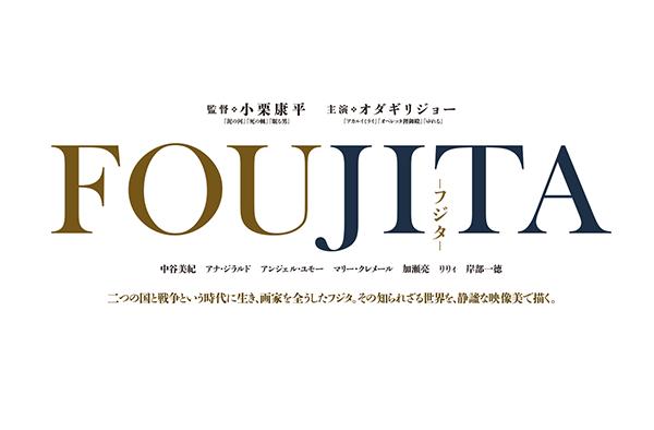 画像: 11/14公開:映画『FOUJITA』公式サイト